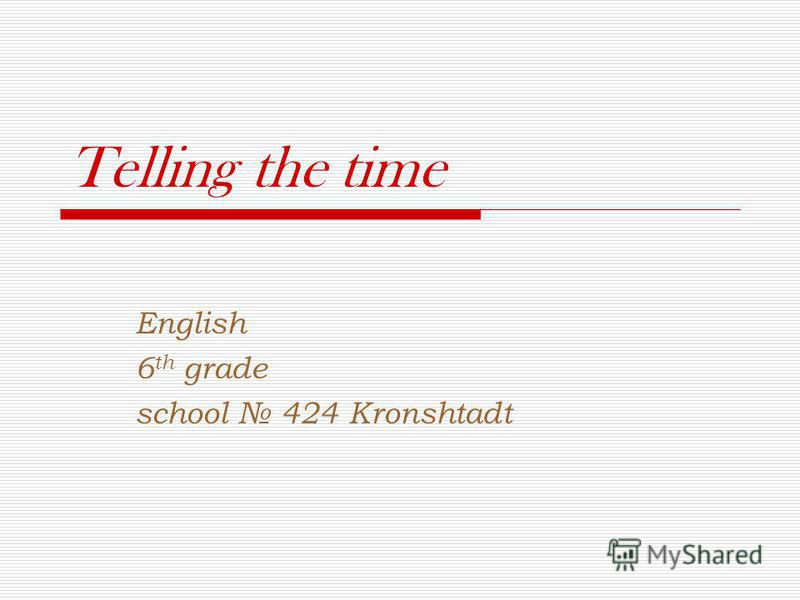 Telling the time English 6 th grade school 424 Кronshtadt