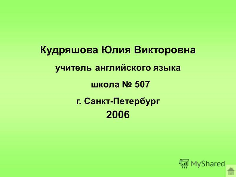 Кудряшова Юлия Викторовна учитель английского языка школа 507 г. Санкт-Петербург 2006