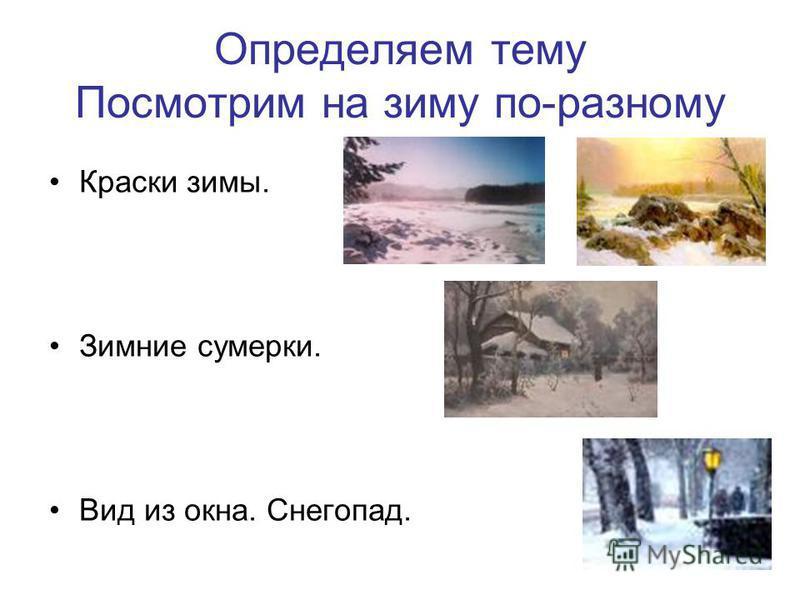 Определяем тему Посмотрим на зиму по-разному Краски зимы. Зимние сумерки. Вид из окна. Снегопад.