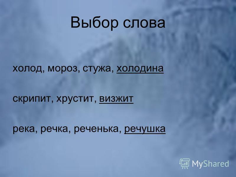 Выбор слова холод, мороз, стужа, холодина скрипит, хрустит, визжит река, речка, реченька, речушка