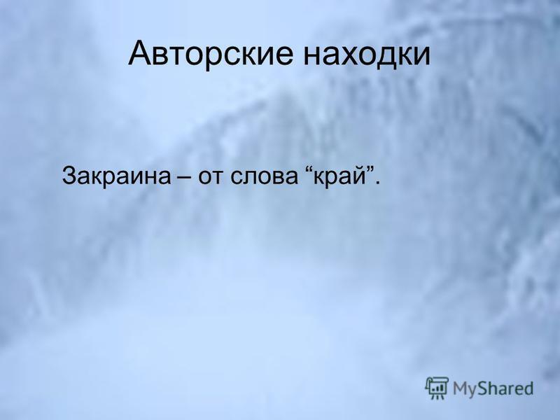 Авторские находки Закраина – от слова край.