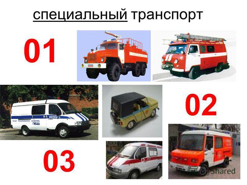 специальный транспорт 01 02 03