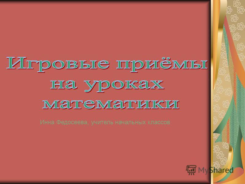 Инна Федосеева, учитель начальных классов