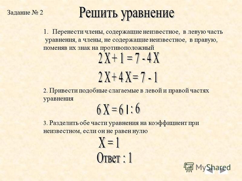 Задание 1 Свойство 1 Любой член уравнения можно перенести из одной части в другую, изменив его знак на противоположный Свойство 2 Обе части уравнения можно умножить или разделить на Одно и то же число, не равное нулю Решить уравнение с одним неизвест