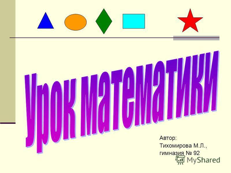 Автор: Тихомирова М.Л., гимназия 92