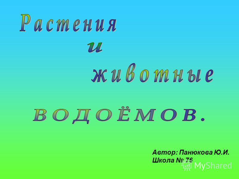 Автор: Панюкова Ю.И. Школа 76