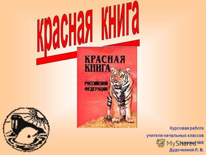 Курсовая работа учителя начальных классов школы 8 Дудочкиной Л. В.