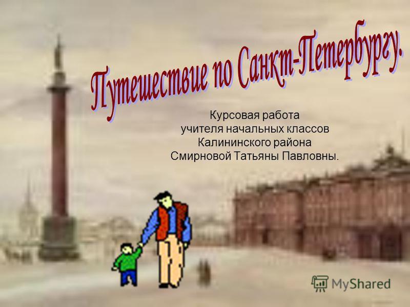 Курсовая работа учителя начальных классов Калининского района Смирновой Татьяны Павловны.
