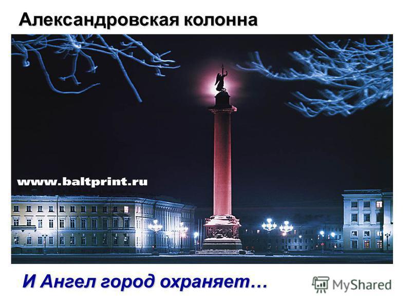 И Ангел город охраняет… Александровская колонна