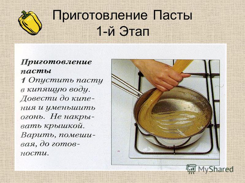 Приготовление Пасты 1-й Этап