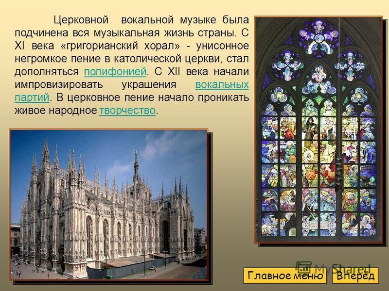 Церковной вокальной музыке была подчинена вся музыкальная жизнь страны. С XI века «григорианский хорал» - унисонное негромкое пение в католической церкви, стал дополняться полифонией. С XII века начали импровизировать украшения вокальных партий. В це