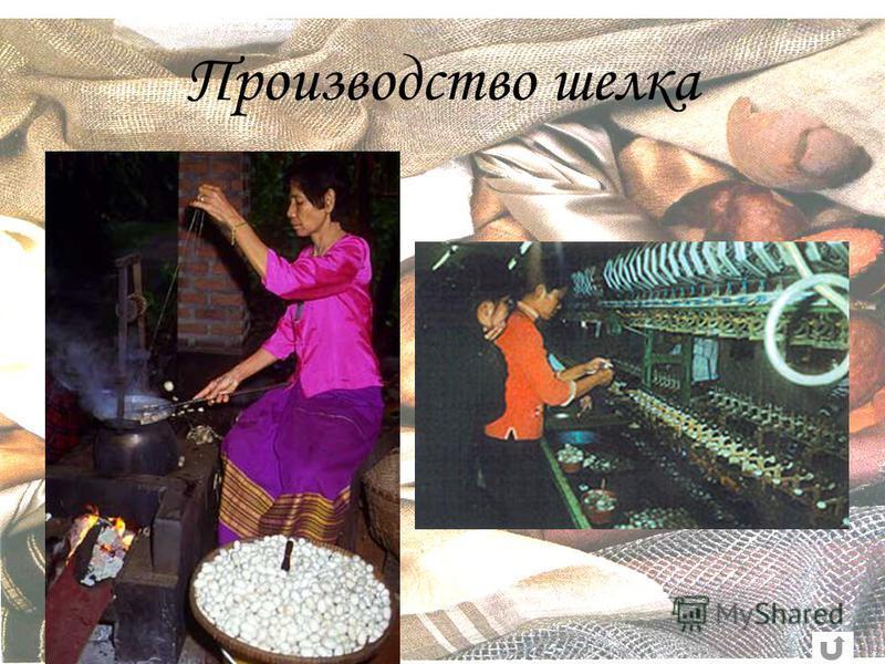 Производство шелка