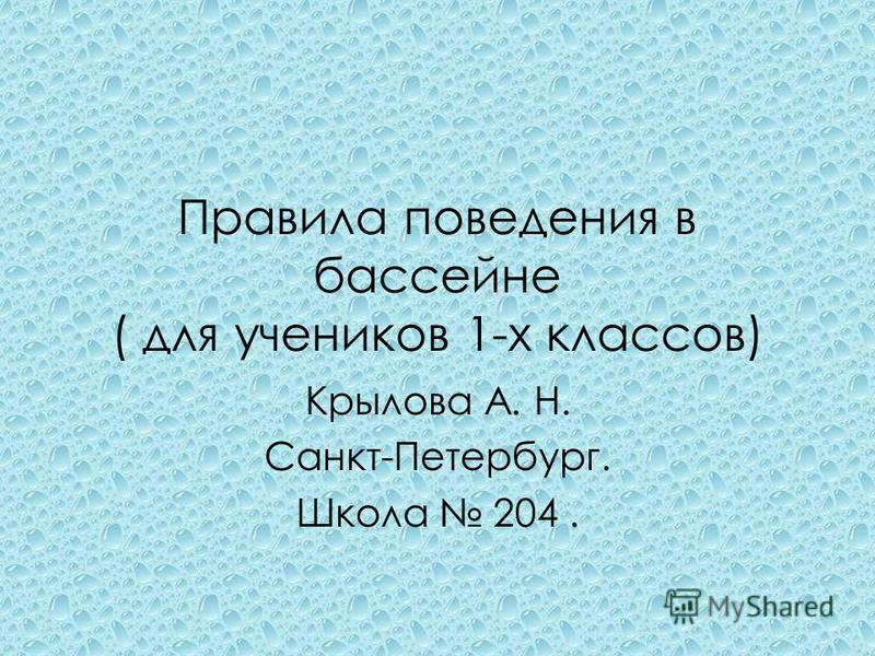 Правила поведения в бассейне ( для учеников 1-х классов) Крылова А. Н. Санкт-Петербург. Школа 204.