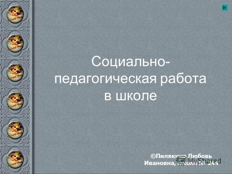 Социально- педагогическая работа в школе ©Пилякина Любовь Ивановна, школа 244