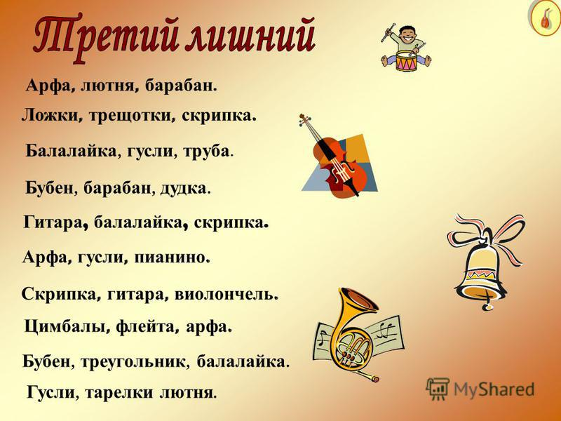 Составьте из букв четыре музыкальных слова. Смотрите на рамки, в которых находятся буквы. 1 Г..... 3 П...... 2 Д...... П...... 4 Г И Р А Т А Р Ю И П П Т Д И Р И Ж Ё Р Н П И О И А Н