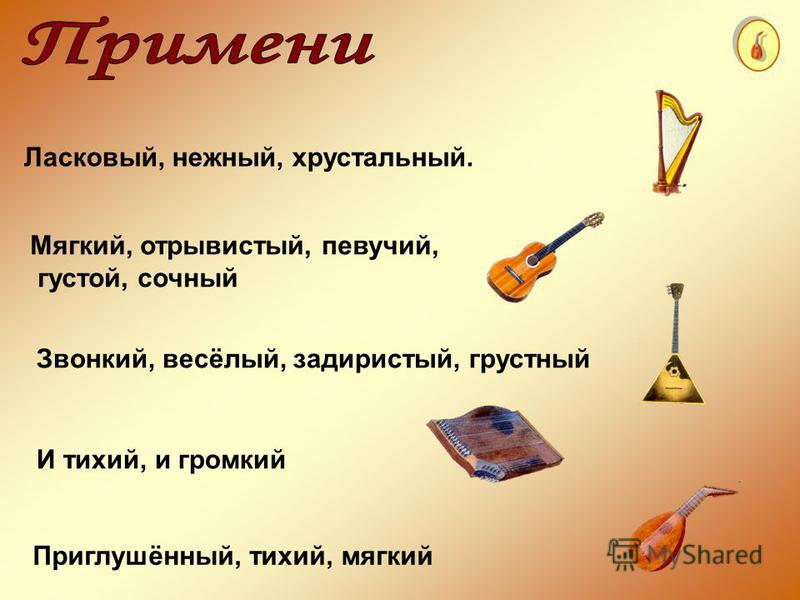 Балалайка Лютня Арфа Гитара Гусли