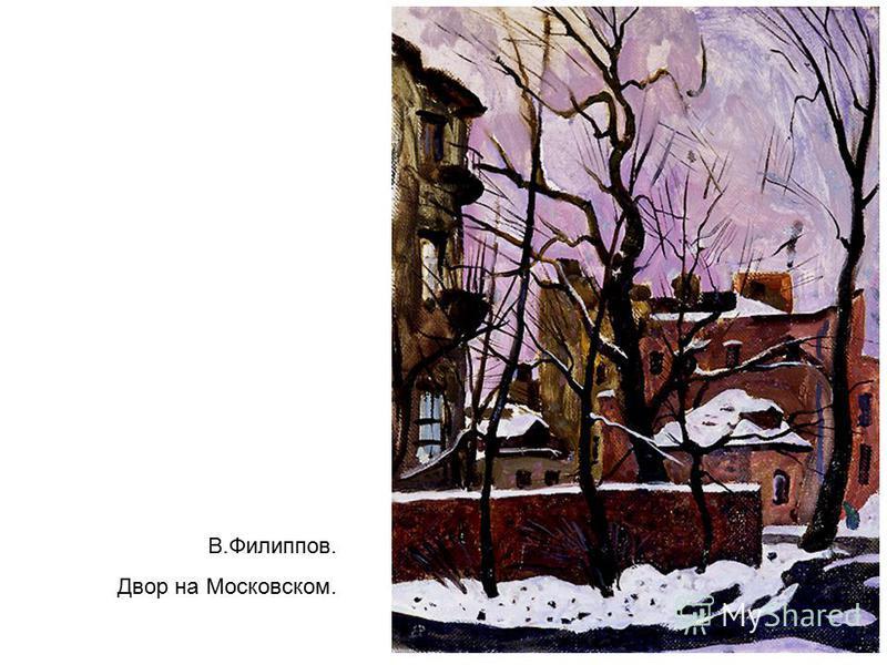 В.Филиппов. Двор на Московском.