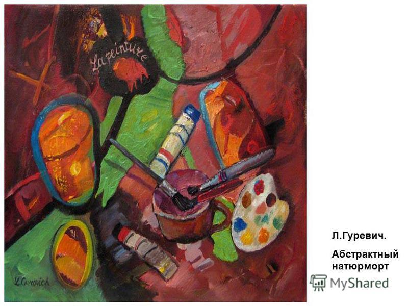 Л.Гуревич. Абстрактный натюрморт