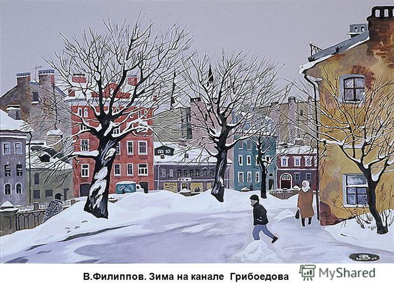 В.Филиппов. Зима на канале Грибоедова