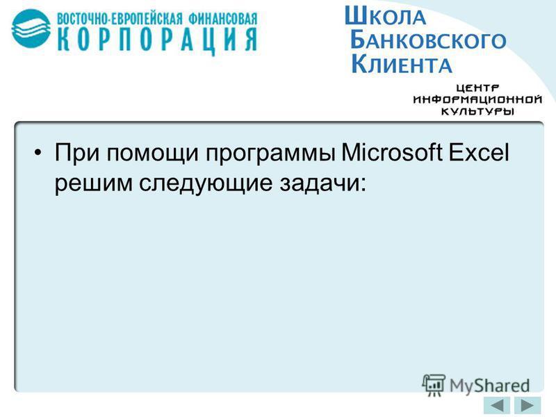 При помощи программы Microsoft Excel решим следующие задачи: