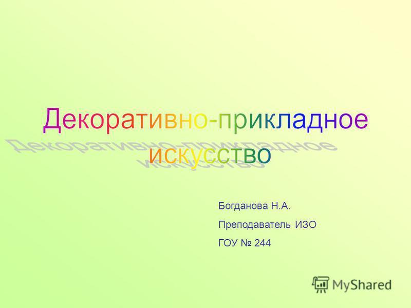 Богданова Н.А. Преподаватель ИЗО ГОУ 244