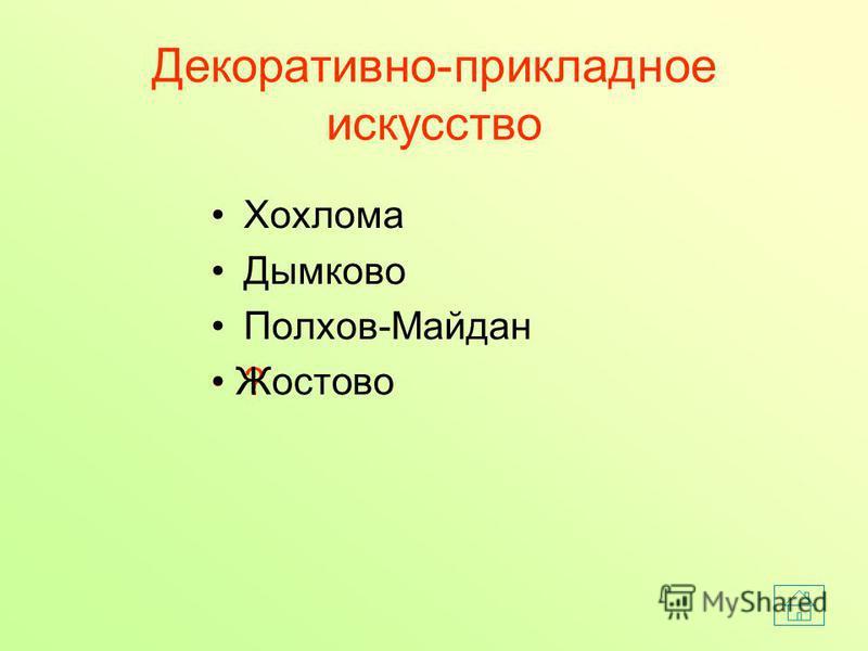 Декоративно-прикладное искусство Хохлома Дымково Полхов-Майдан ? Жостово