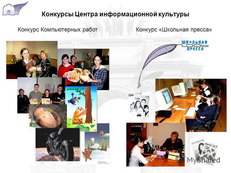 Конкурсы Центра информационной культуры Конкурс Компьютерных работ Конкурс «Школьная пресса»