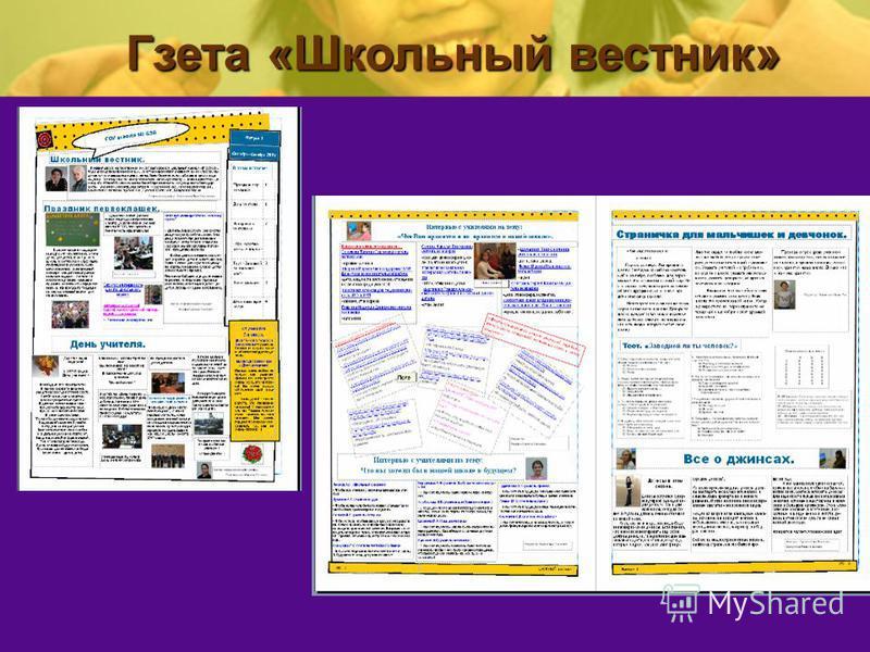 Гзета «Школьный вестник»