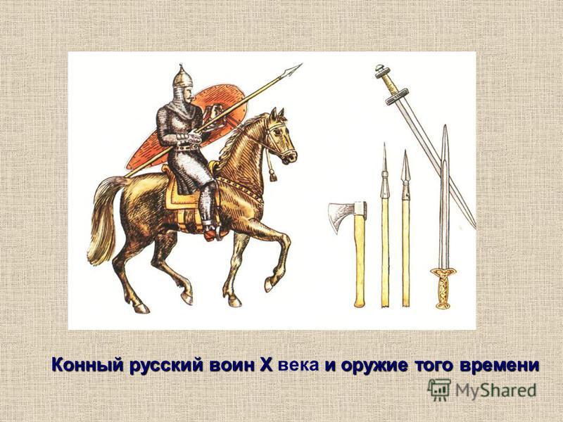 Конный русский воин Х и оружие того времени Конный русский воин Х века и оружие того времени