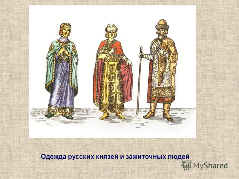 Одежда русских князей и зажиточных людей