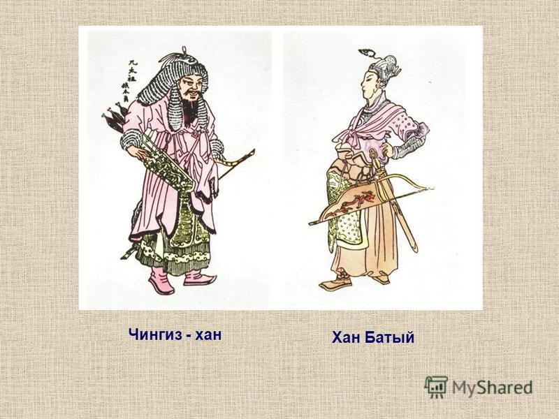 Чингиз - хан Хан Батый