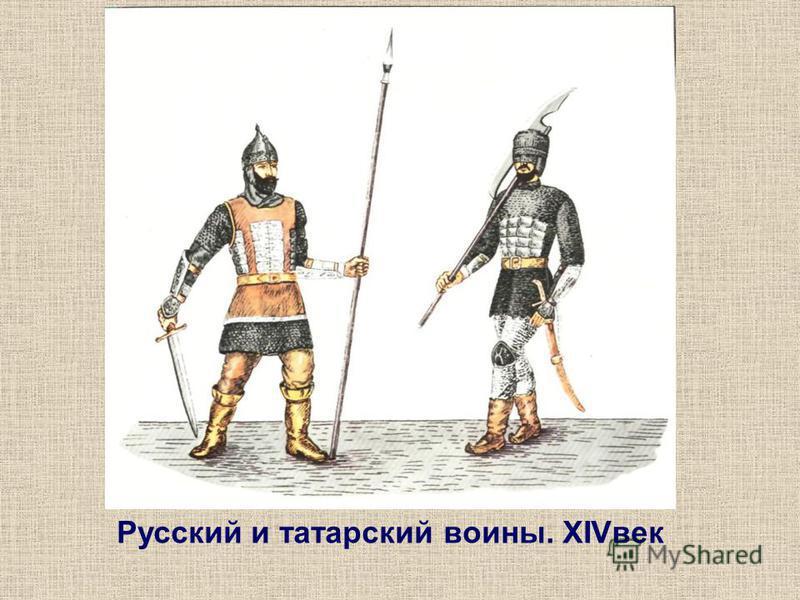 Русский и татарский воины. XIVвек