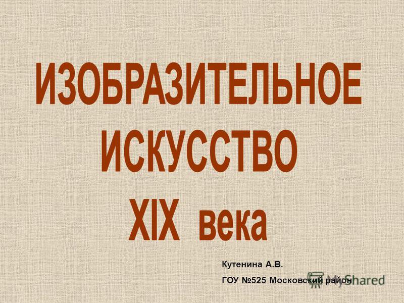 Кутенина А.В. ГОУ 525 Московский район