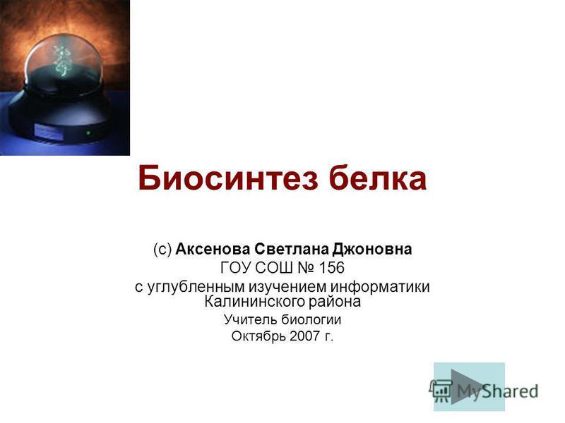 Биосинтез белка (с) Аксенова