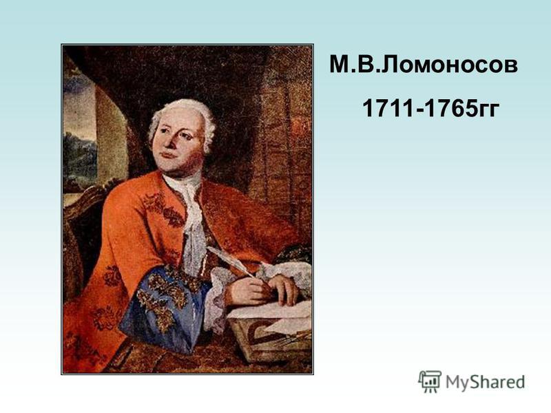 М.В.Ломоносов 1711-1765 гг