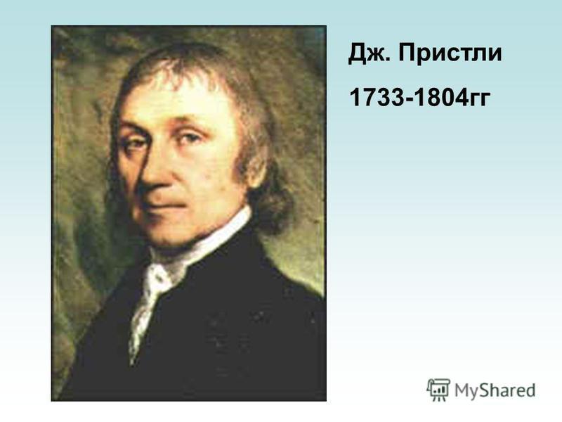 Дж. Пристли 1733-1804 гг