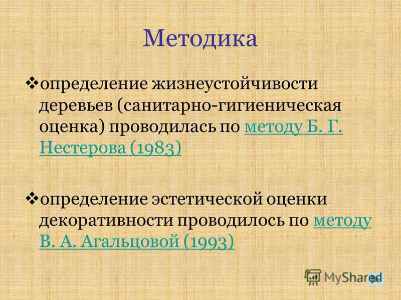 Методика определение жизни устойчивости деревьев (санитарно-гигиеническая оценка) проводилась по методу Б. Г. Нестерова (1983)методу Б. Г. Нестерова (1983) определение эстетической оценки декоративности проводилось по методу В. А. Агальцовой (1993)ме