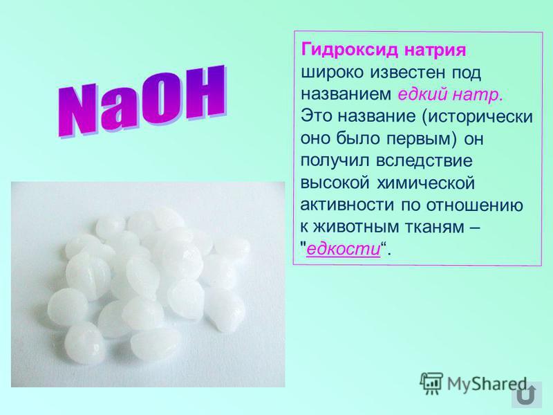 Гидроксид натрия широко известен под названием едкий натр. Это название (исторически оно было первым) он получил вследствие высокой химической активности по отношению к животным тканям – едкости.