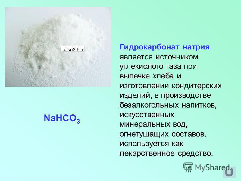 NaHCO3 Гидрокарбонат натрия является источником углекислого газа при выпечке хлеба и изготовлении кондитерских изделий, в производстве безалкогольных напитков, искусственных минеральных вод, огнетушащих составов, используется как лекарственное средст