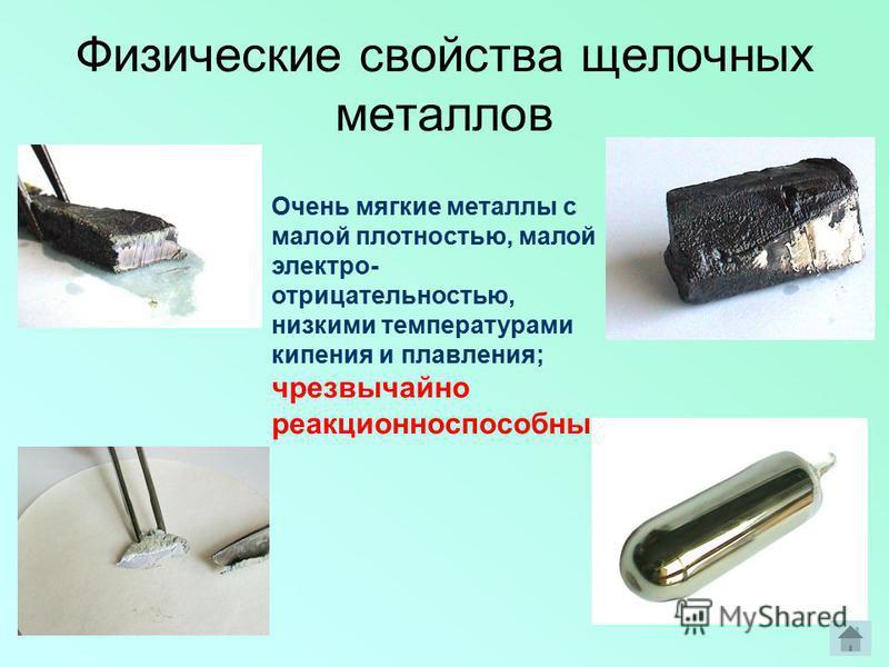 Физические свойства щелочных металлов Очень мягкие металлы с малой плотностью, малой электро- отрицательностью, низкими температурами кипения и плавления; чрезвычайно реакционноспособны