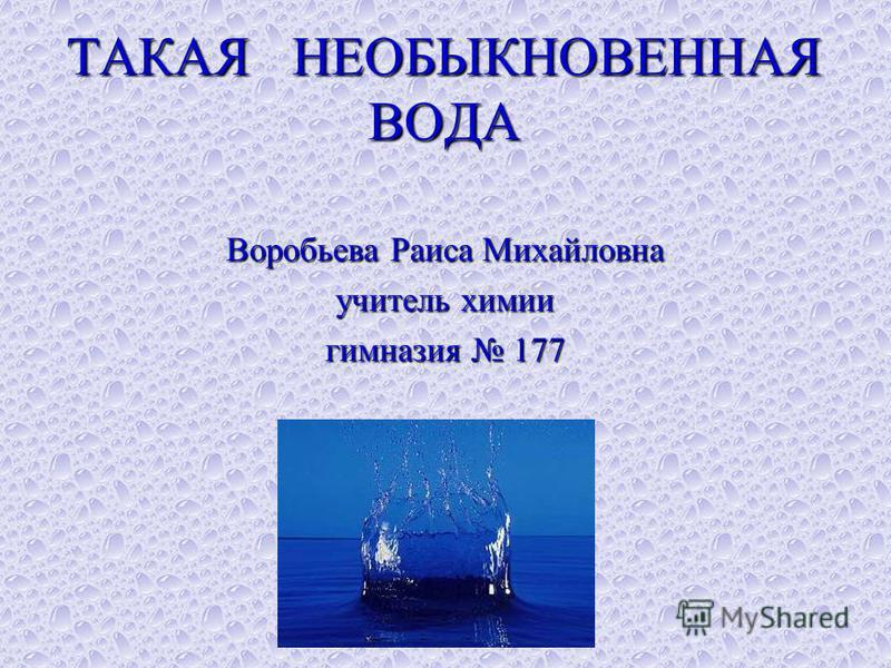 ТАКАЯ НЕОБЫКНОВЕННАЯ ВОДА Воробьева Раиса Михайловна учитель химии гимназия 177