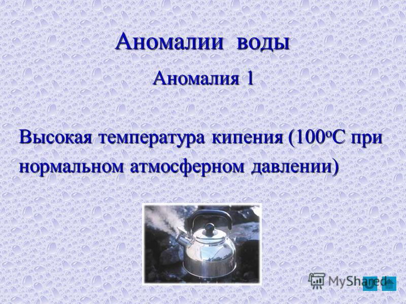Аномалии воды Аномалия 1 Высокая температура кипения (100 оС при нормальном атмосферном давлении)
