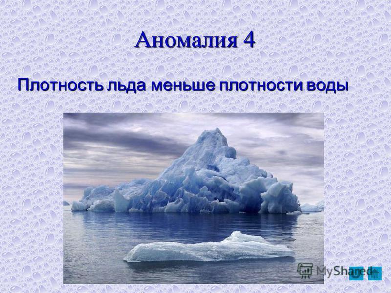 Аномалия 4 Плотность льда меньше плотности воды