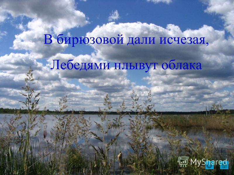 В бирюзовой дали исчезая, Лебедями плывут облака