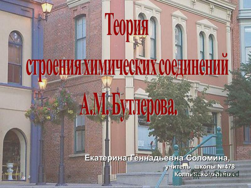 Екатерина Геннадьевна Соломина, учитель школы 478 Колпинского район