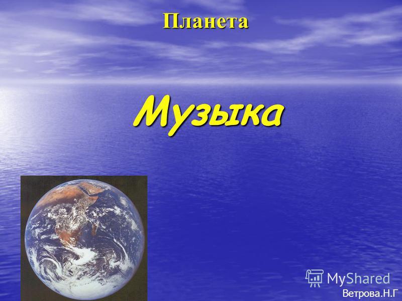 Планета Музыка Ветрова.Н.Г