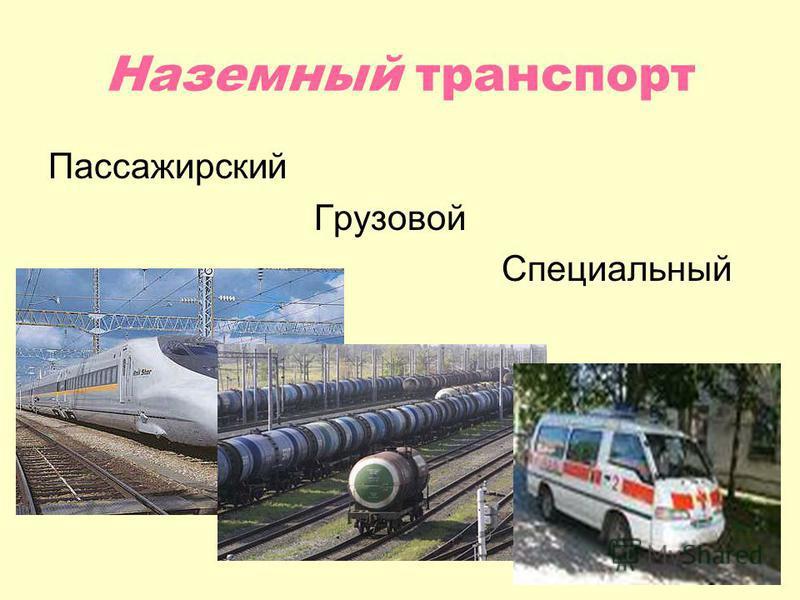 Наземный транспорт Пассажирский Грузовой Специальный