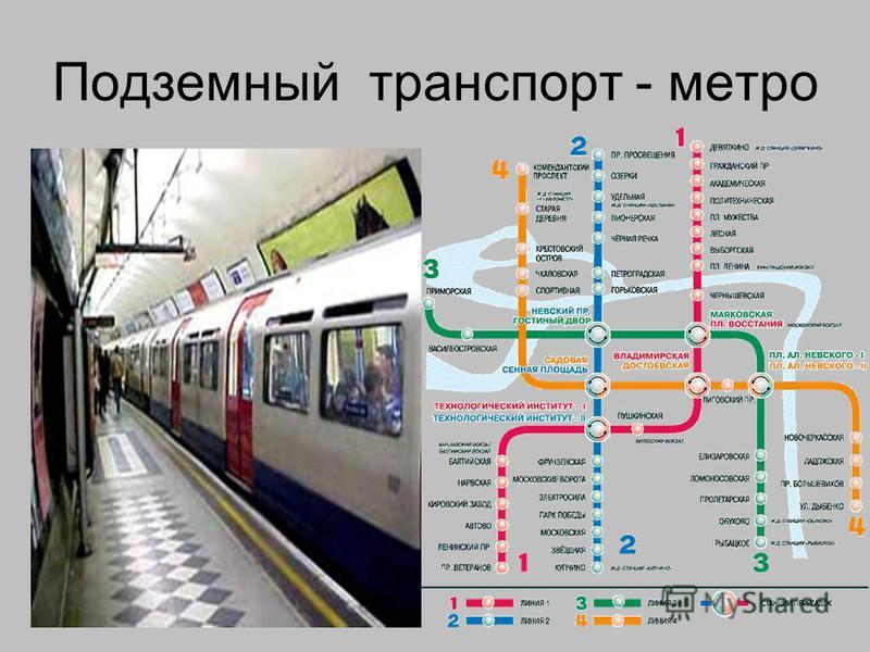 Подземный транспорт - метро