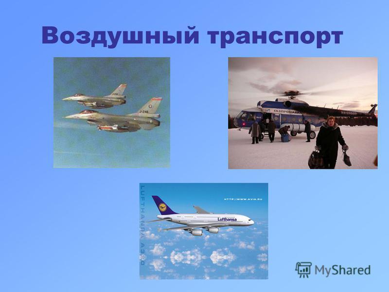 Презентация на тему Транспорт Знакомство детей старшего  5 Воздушный транспорт