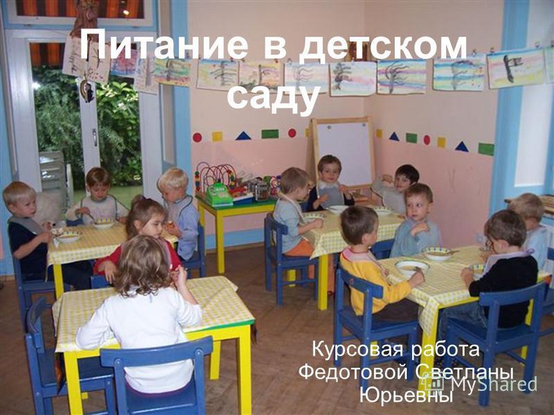 Питание в детском саду Курсовая работа Федотовой Светланы Юрьевны